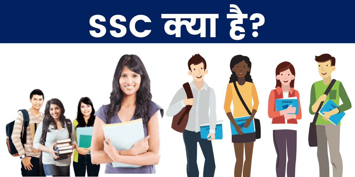 SSC क्या है? (SSC Kya Hai)
