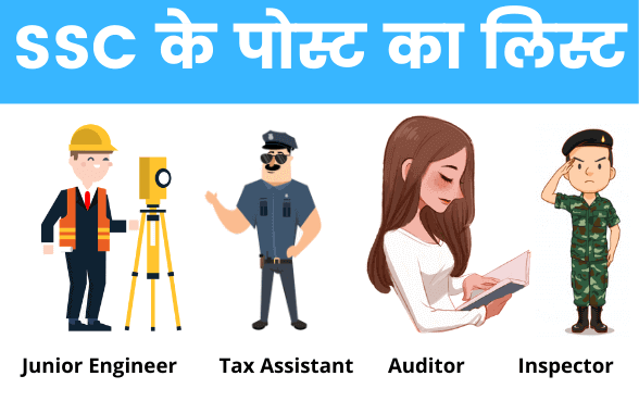 SSC के पोस्ट का लिस्ट (Different Posts Offered by SSC in Hindi)
