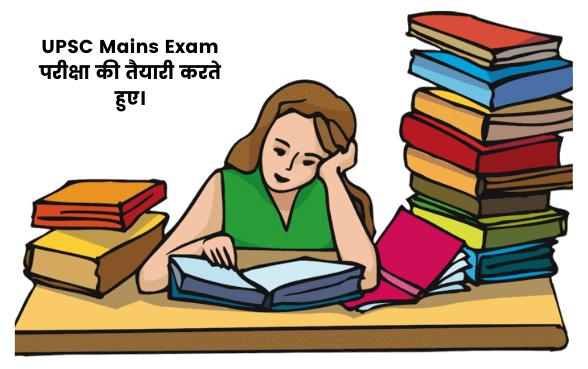 UPSC Mains Exam परीक्षा की तैयारी करते हुए।